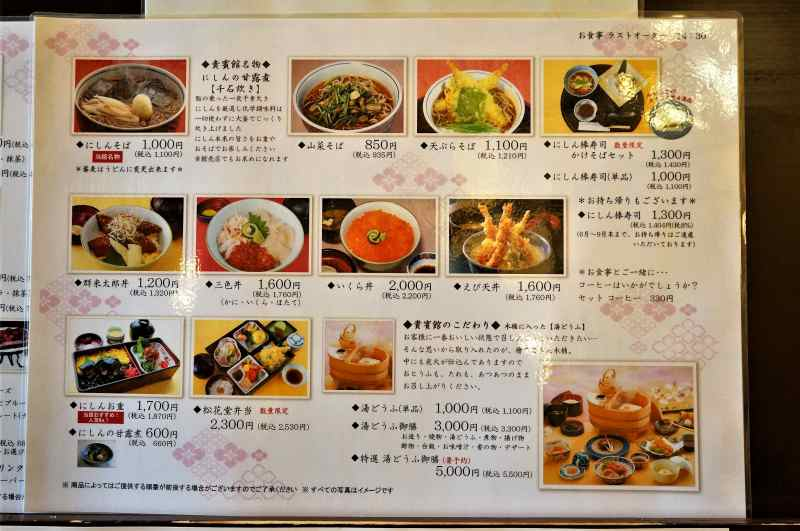 小樽貴賓館のメニュー表