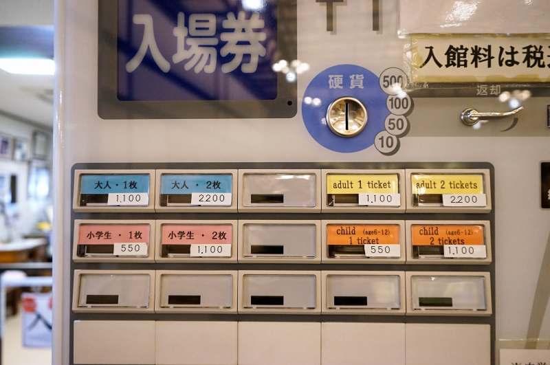 旧青山別邸の券売機