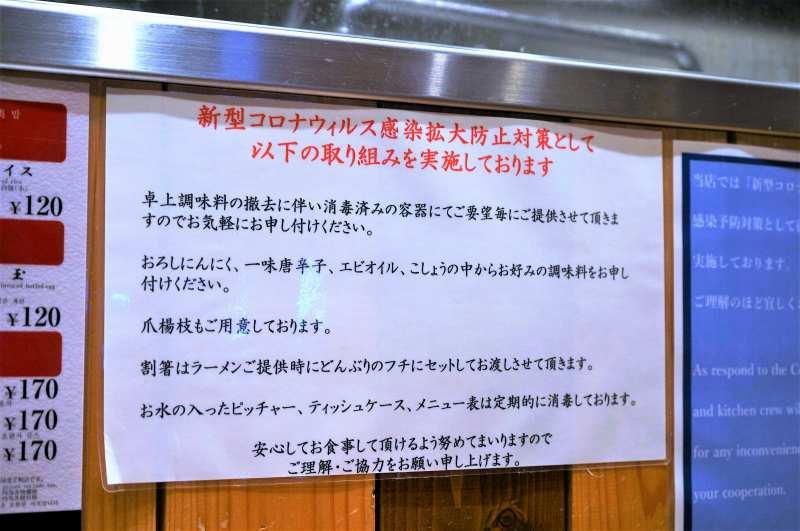 えびそば一幻新千歳空港店のメニュー表