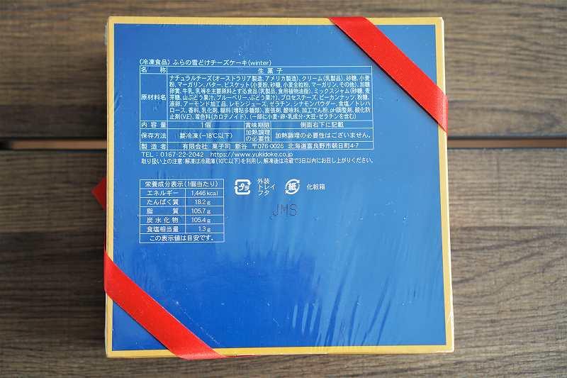 「ふらの雪どけチーズケーキ」の箱の裏に書かれている原材料表示など