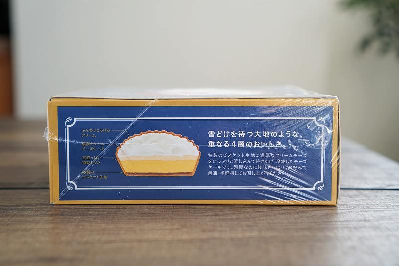 「ふらの雪どけチーズケーキ」の箱の側面にチーズケーキのイラストが描かれている
