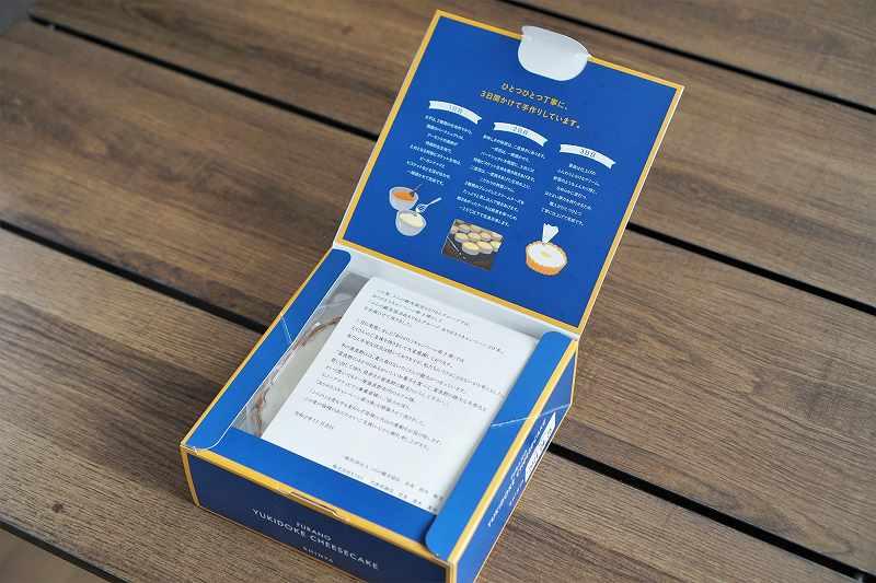 「ふらの雪どけチーズケーキ」の箱のフタが開けられ、テーブルに置かれている
