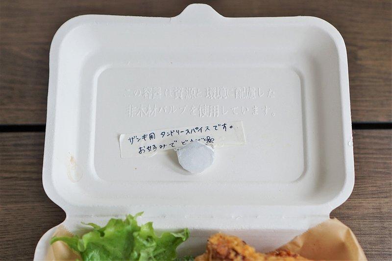 箱のフタのにスパイスがはりつけてある様子