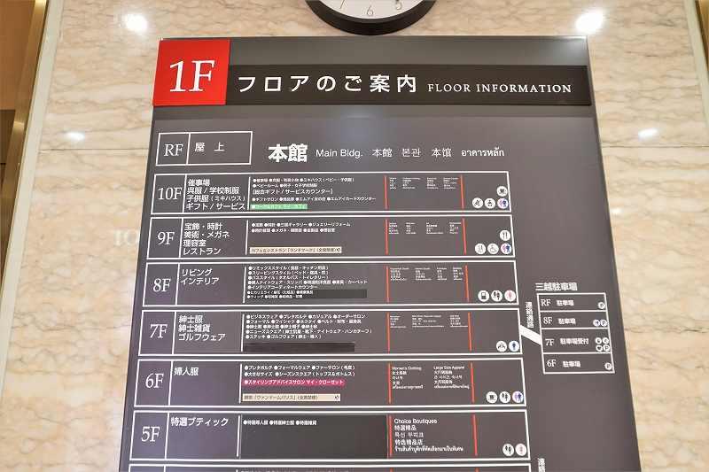 札幌三越のフロア案内が壁に貼られている