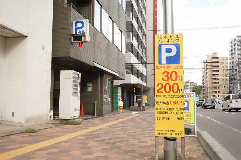 玉翠園(ぎょくすいえん)が入る玉木ビルの、駐車場の看板が歩道に立っている