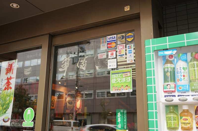 玉翠園(ぎょくすいえん)の入口ドアにたくさんのステッカーが貼られている