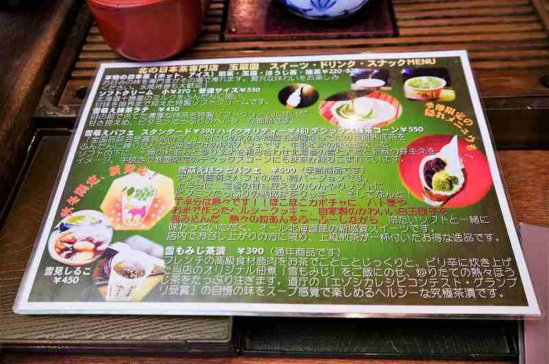 玉翠園のメニュー表がテーブルに置かれている