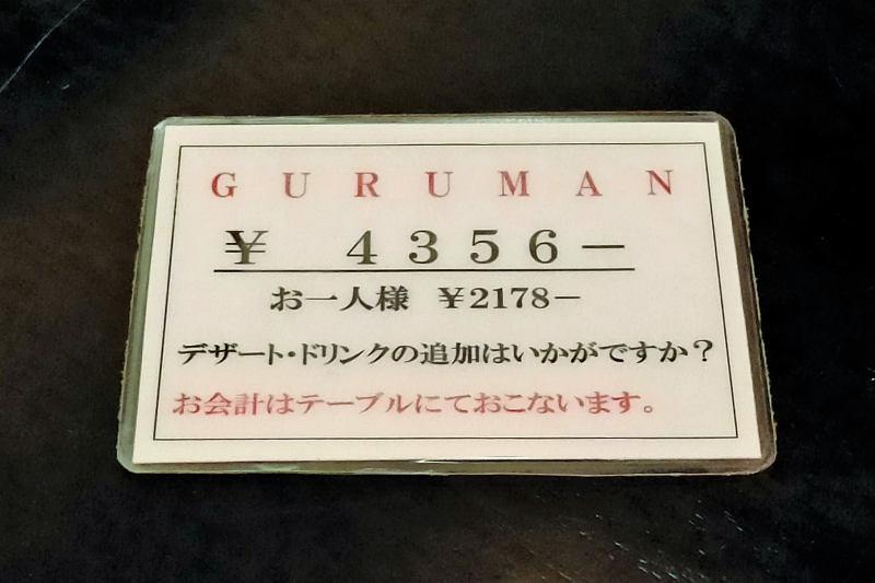グルマン三年坂の会計伝票