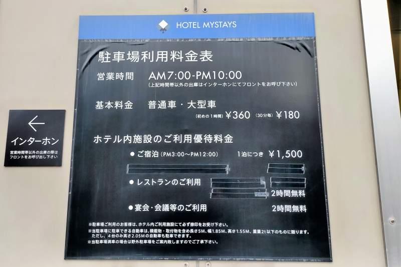 ホテルマイステイズプレミア札幌パークの立体駐車場