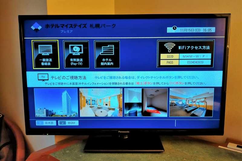 ホテルマイステイズプレミア札幌パークのテレビ