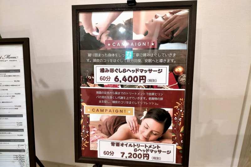 ホテルマイステイズプレミア札幌パークのエステ