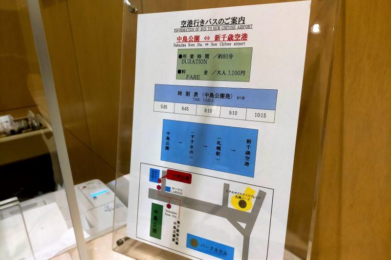 ホテルマイステイズプレミア札幌パークの空港連絡バス