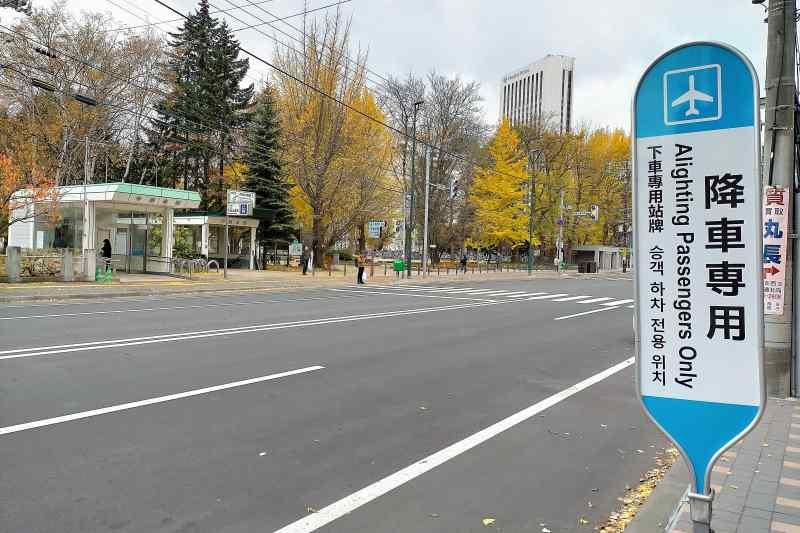 中島公園駅と新千歳空港からの降車専用バス停