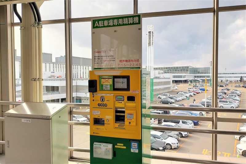 新千歳空港 A駐車場用精算機