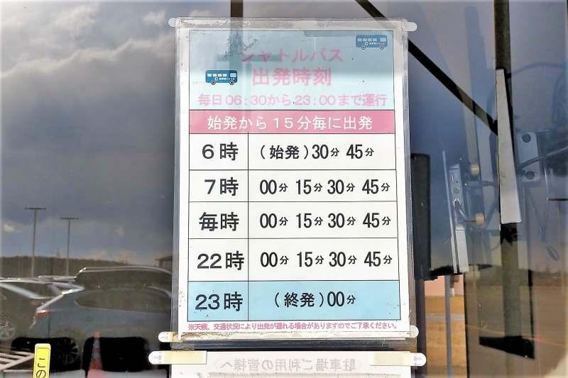 新千歳空港 C駐車場のシャトルバス時刻表