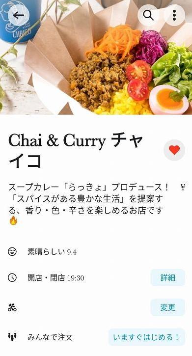 「Chai&Curry チャイコ(CHAICO)」のWoltトップページ