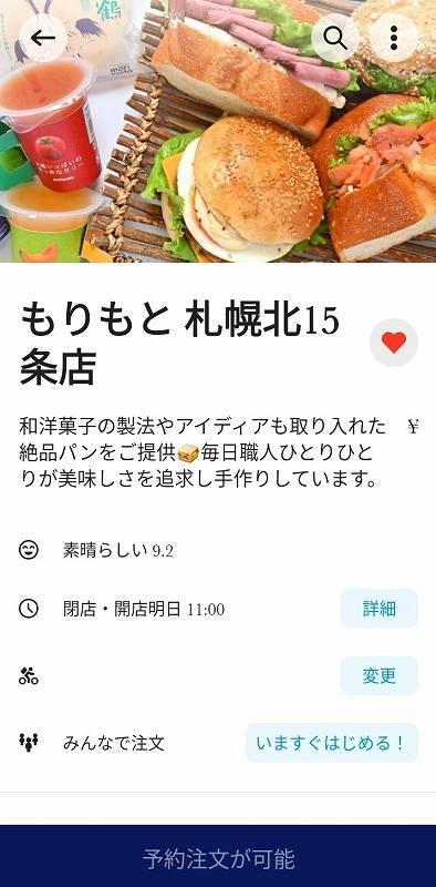 「もりもと 札幌北15条店」のWoltトップページ
