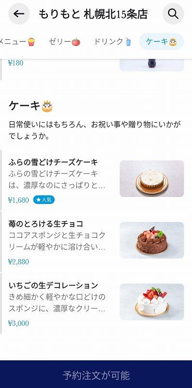 「もりもと 札幌北15条店」のホールケーキメニュー