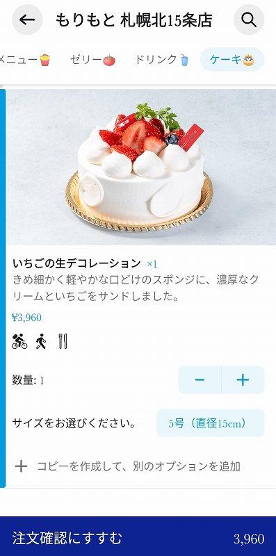 「もりもと 札幌北15条店」のホールケーキ(5号)メニュー