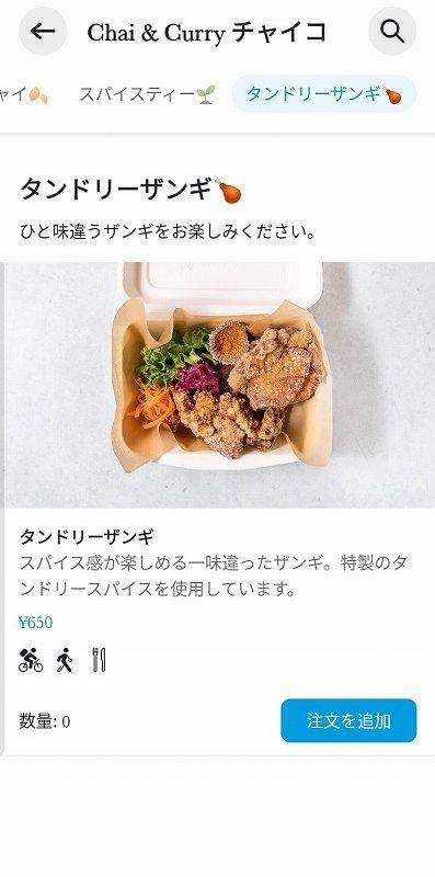 「Chai&Curry チャイコ(CHAICO)」のザンギメニュー