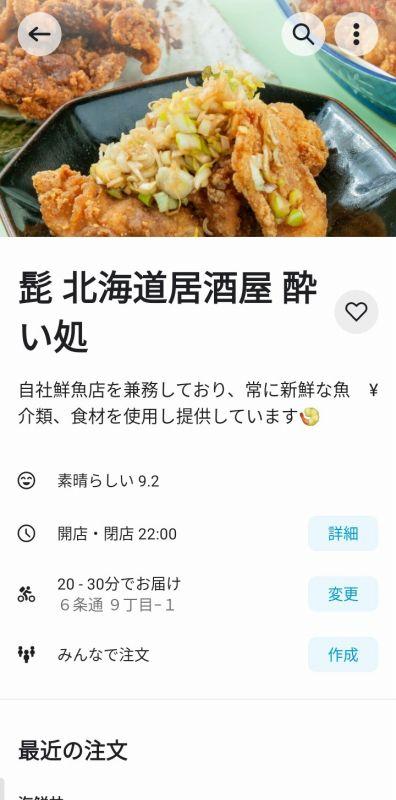 Wolt 髭 北海道居酒屋