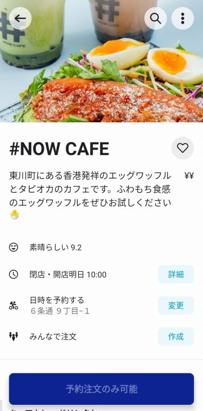 Wolt NOW CAFE