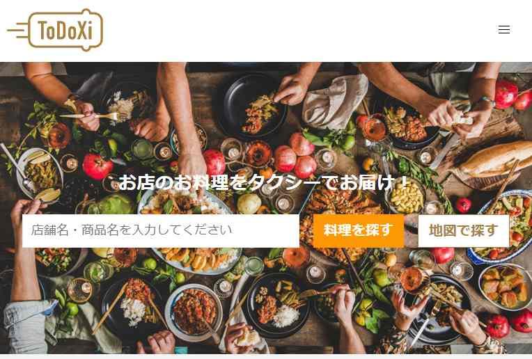 ToDoXi(トドクシー)TOP画面