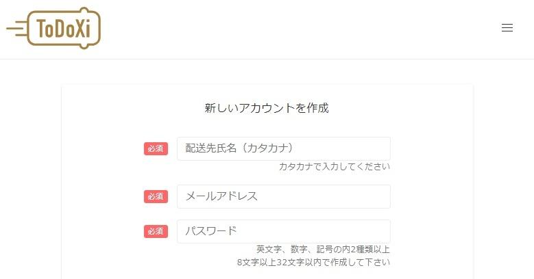 ToDoXi(トドクシー)アカウント登録