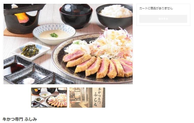 ToDoXi(トドクシー)のお店の画面