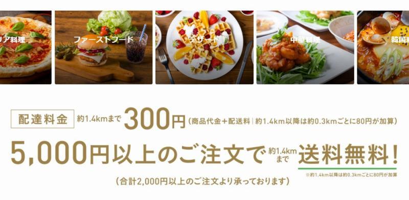 ToDoXi(トドクシー)の配達料