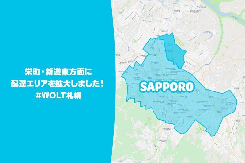 ウォルトの対応エリア(札幌)
