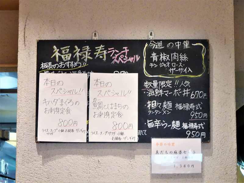 福禄寿のランチスペシャルメニューが壁に貼られている
