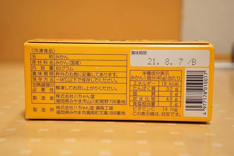 八ちゃん堂のむかん 2個入りの原材料表示