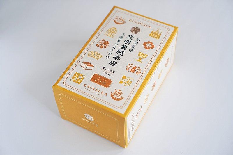 文明堂総本店のカット包装カステラ(プレーン)の箱が、テーブルに置かれている