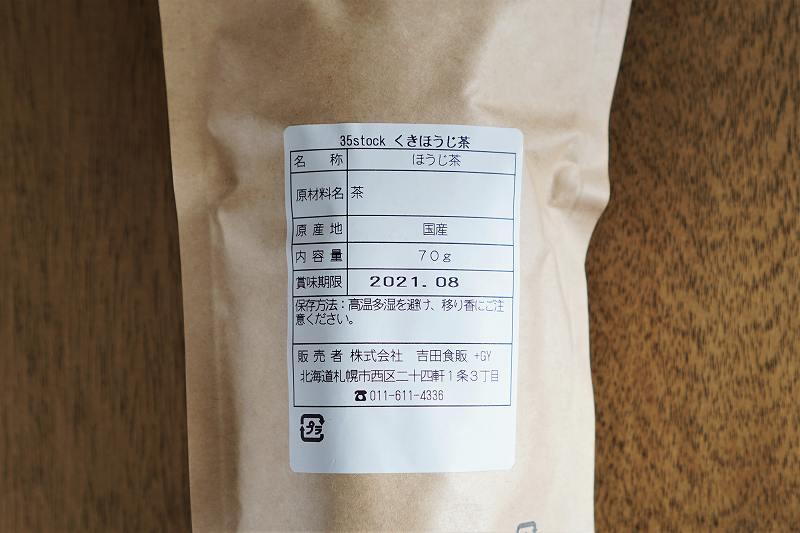 「一番茶茎ほうじ茶(税込850円)」の成分表示