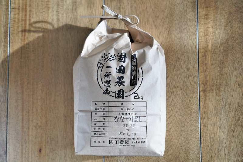 浦臼町産 特A評価米ななつぼし(2kg)の袋がテーブルに置かれている