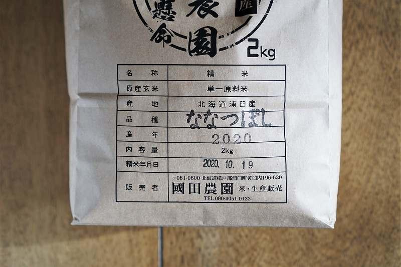 國田農園 特A評価米「ななつぼし」の成分情報表示