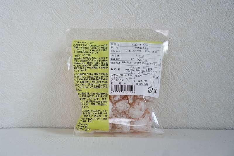 ざぼん漬の袋裏面の原材料表示など