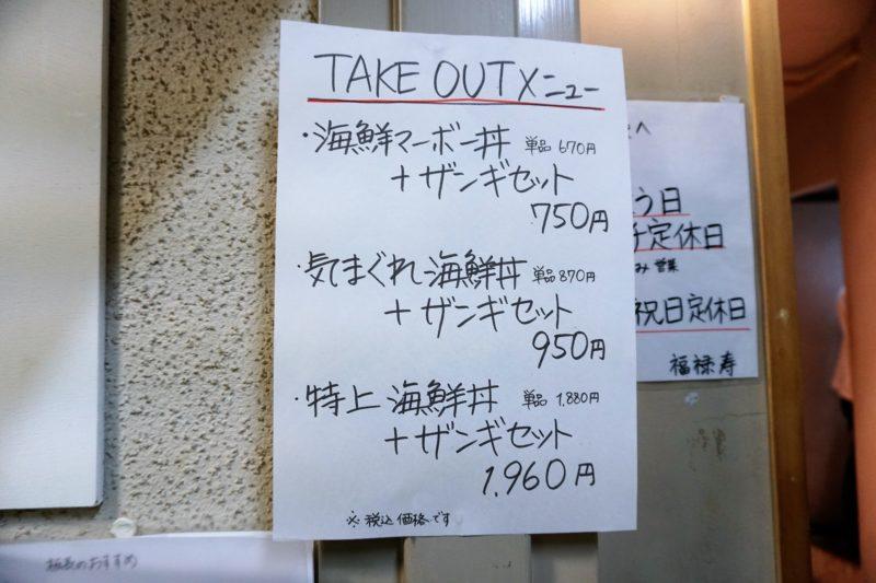 福禄寿のテイクアウトメニューが壁に貼られている