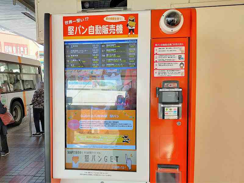 砂津バスターミナルに置いてある堅パン自動販売機