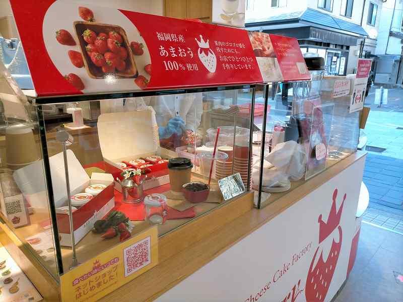 福岡県産あまおう苺のスイーツが、ガラスのショーケースに並んでいる