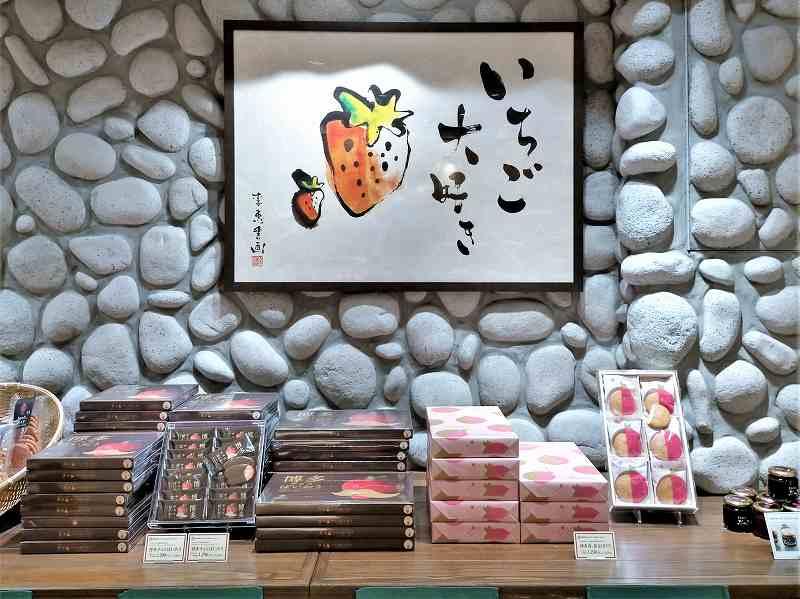 「いちご大好き」と書かれた絵が飾られている、伊都きんぐの内観