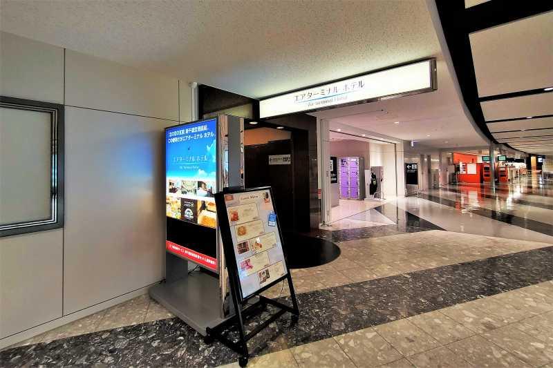 エアターミナルホテルの入口