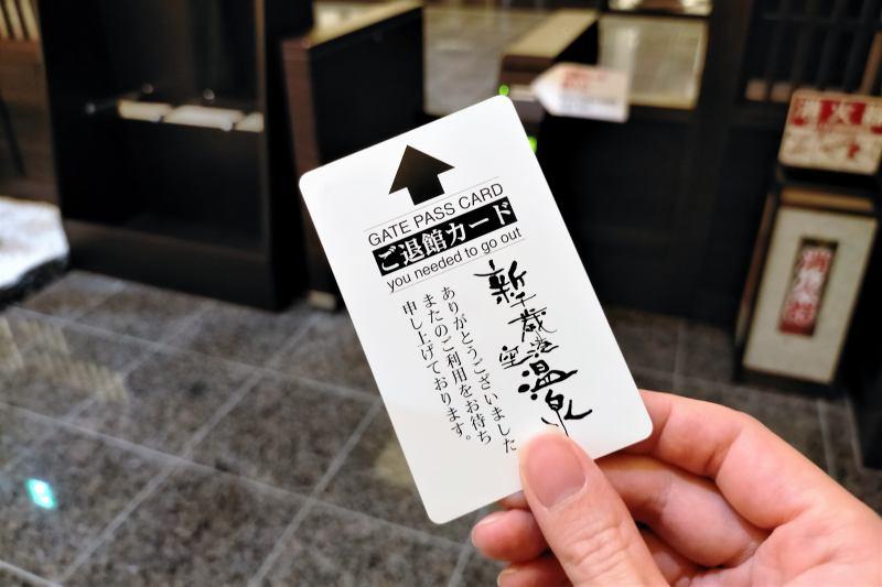 新千歳空港温泉の退館カード