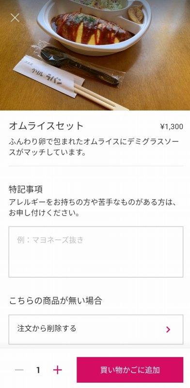 foodpanda グリルラパン オムライスセット