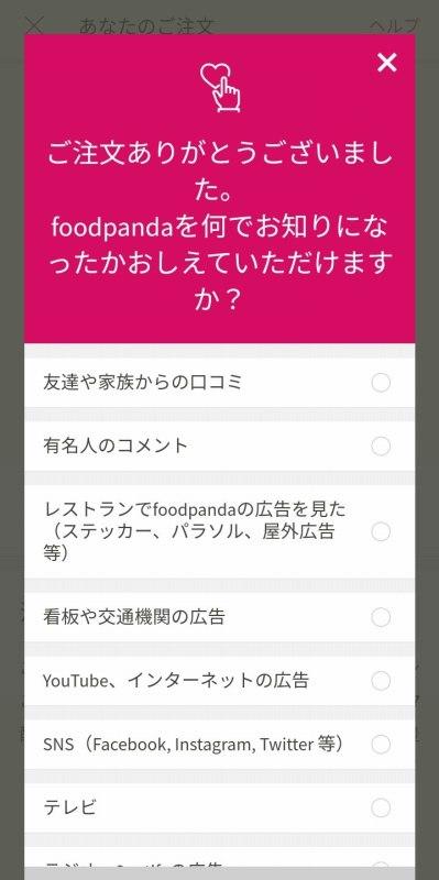 foodpanda アンケート