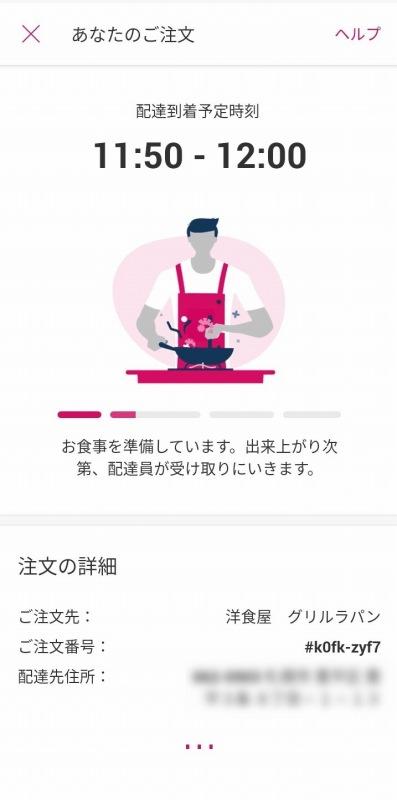 foodpanda 注文画面