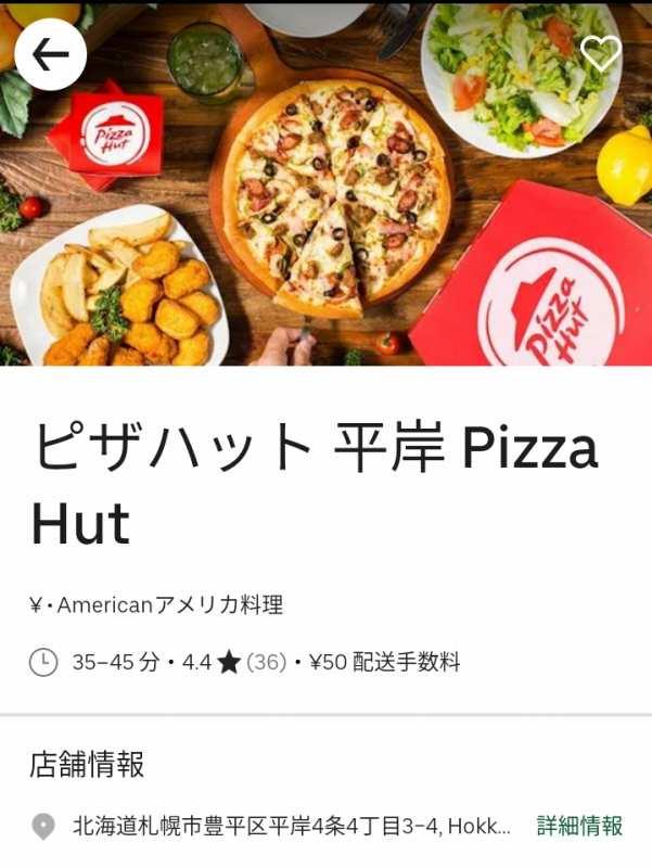 Uber Eats の ピザハット