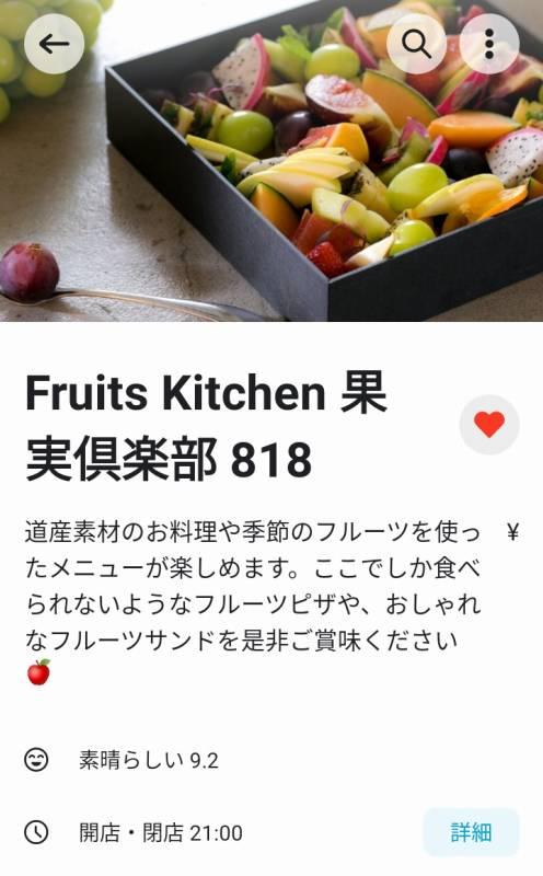 果実倶楽部818