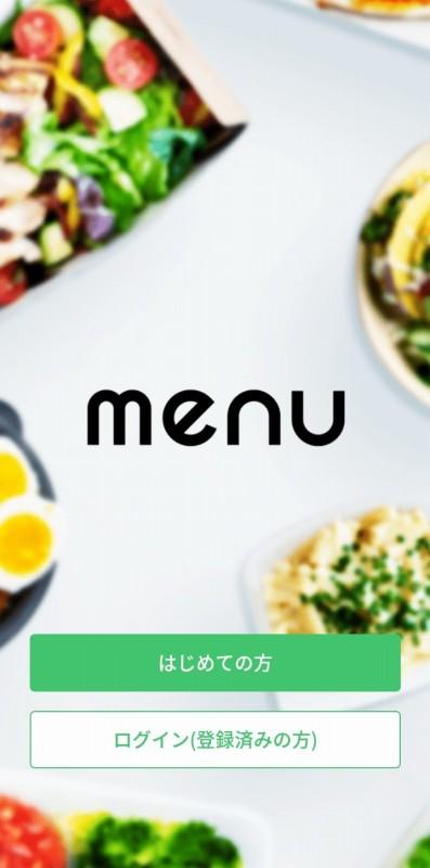 menu アプリ画面